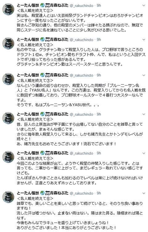 2018_meijin_totan02.jpg