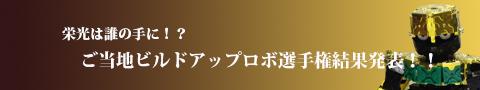 Gotouchi_BR_announce.jpg