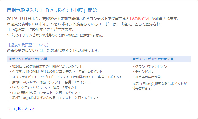 LAF_PointSystem01.jpg