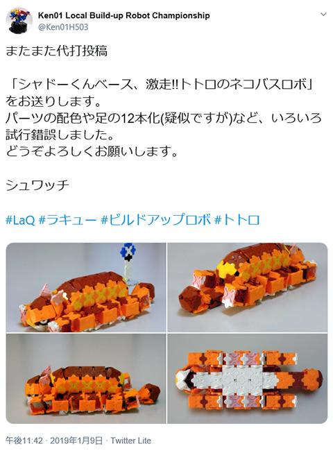 Neco-buss_twitter.jpg