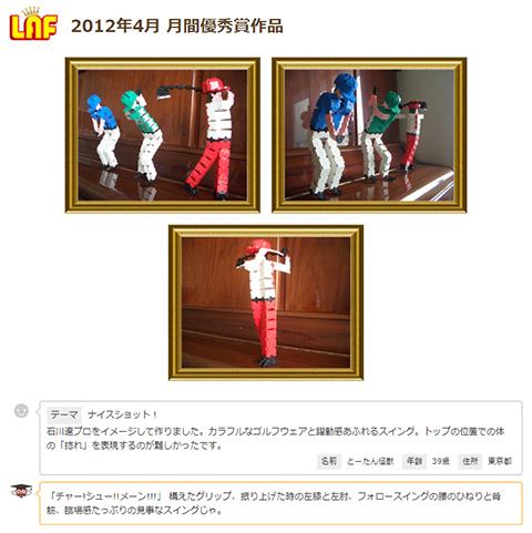 TOTAN_LAF201204.jpg