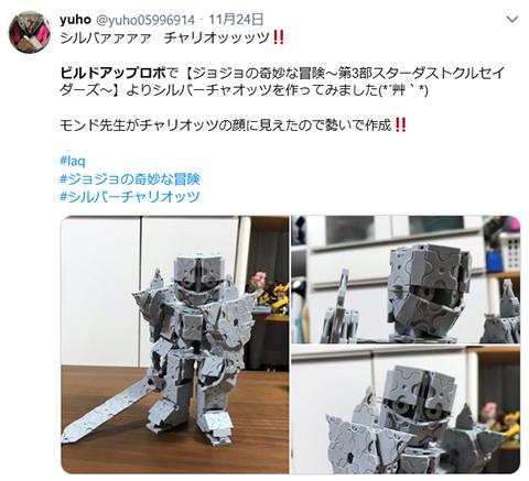 build_up_tweet181126_04.jpg