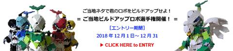 gotouchi_build_up_banner1031.jpg