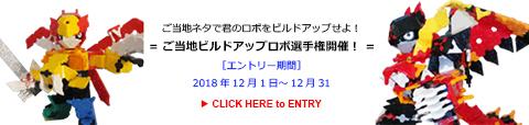 gotouchi_build_up_banner1101.jpg