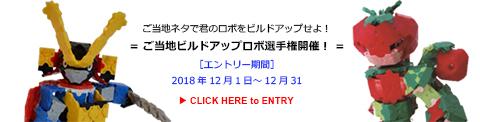 gotouchi_build_up_banner1105.jpg