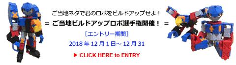 gotouchi_build_up_banner1112.jpg