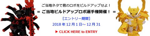 gotouchi_build_up_banner1114.jpg