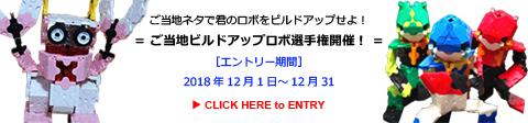 gotouchi_build_up_banner1126.jpg
