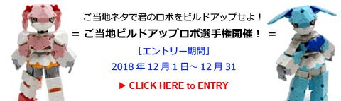 gotouchi_build_up_banner1202.jpg