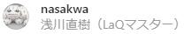 nasakawa_Instaprf.jpg