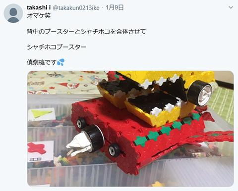 takashi_i_shachihoko.jpg