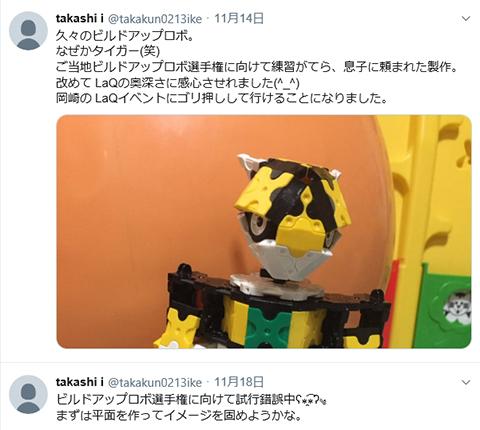 takashi_i_twitter001.jpg