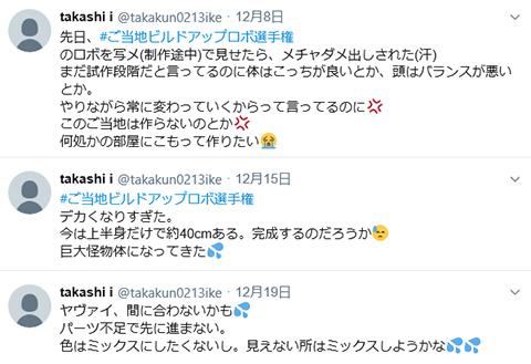 takashi_i_twitter003.jpg