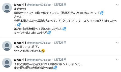 takashi_i_twitter004.jpg