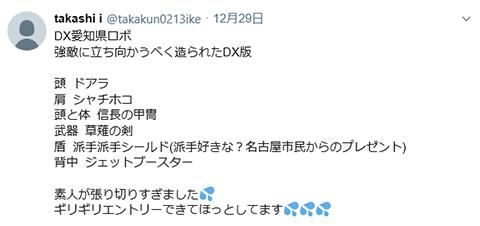 takashi_i_twitter005.jpg