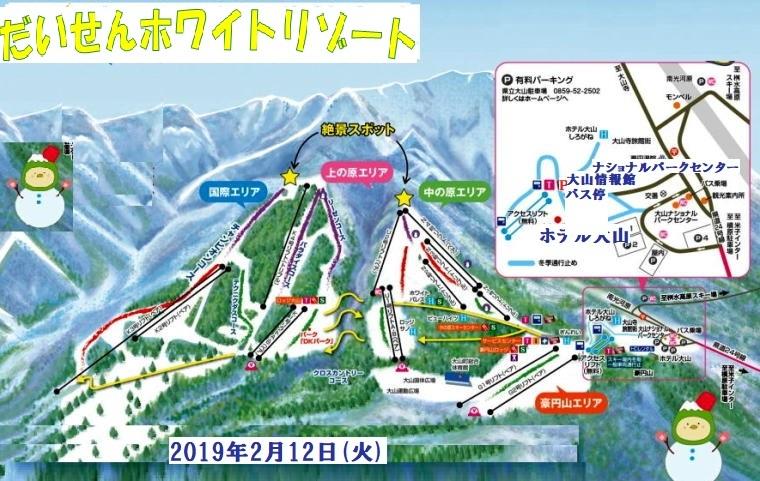 スキー 場 大山