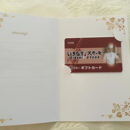 いきなりステーキ11/15 3