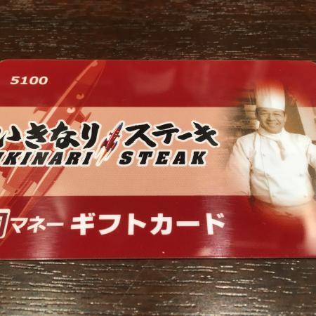 いきなりステーキ11/15 4