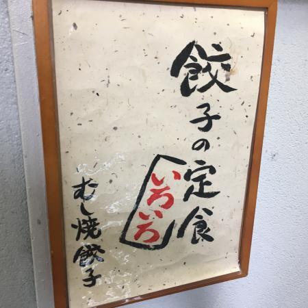 むし餃子12/20 6