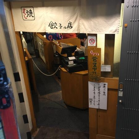 むし餃子12/20 7