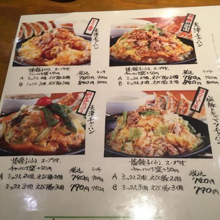 むし餃子12/20 8