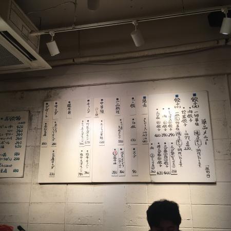 むし餃子12/20 11