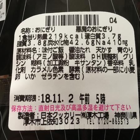 悪魔のおにぎり12/11 2