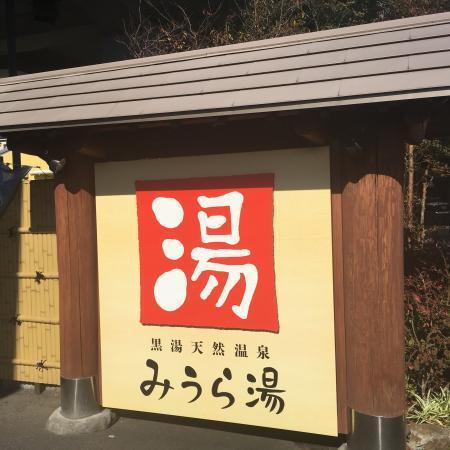みうら湯&いなせ12/28 1