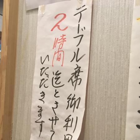 みうら湯&いなせ12/28 14