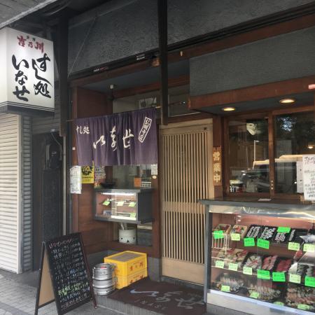 みうら湯&いなせ12/28 6
