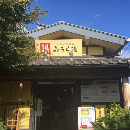 みうら湯&いなせ12/28 2