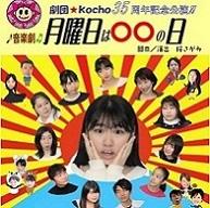 kocho