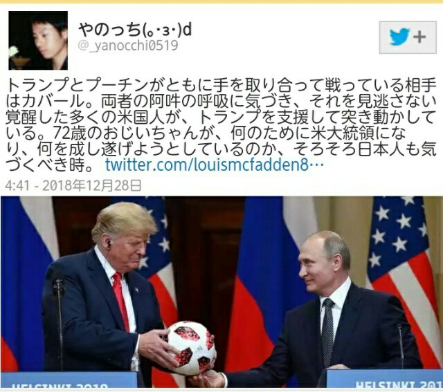 トランプとプーチンが共に戦っている相手は人類の敵カバール・ハザールマフィア!そろそろ日本人も気づくべ