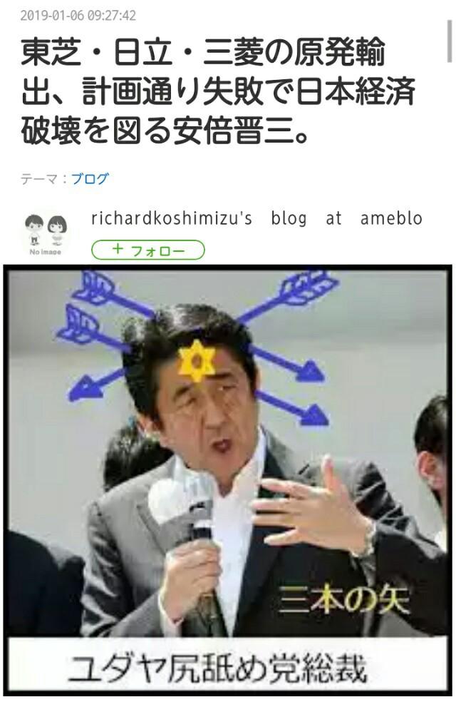 ハザール安倍一味の強引な原発輸出失敗は「日本経済破壊計画」東芝・日立・三菱の弱体化!311人工地震と