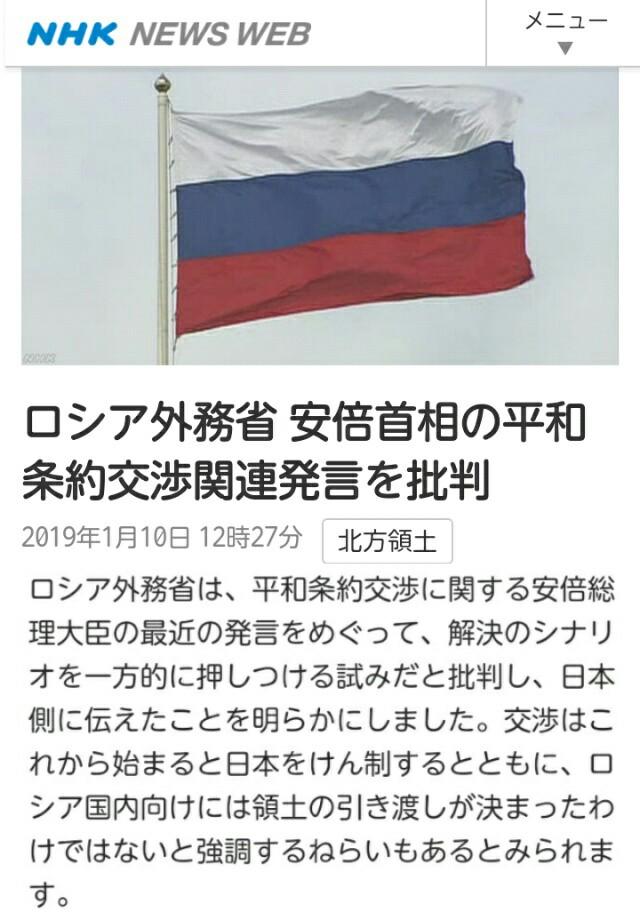 安倍の選挙戦略崩壊!北方領土…平和条約進展論にロシアが抗議!プーチン大統領の助言をぶち壊した安倍外交