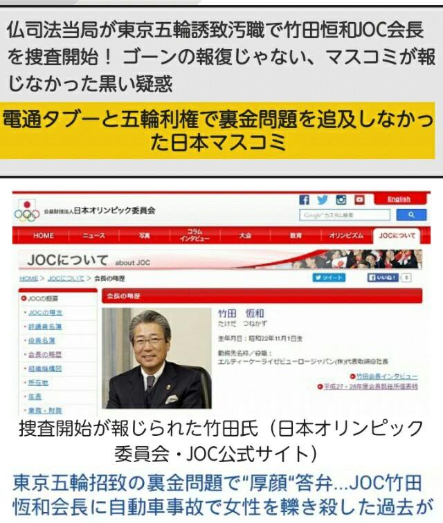 仏司法当局が東京五輪誘致汚職で竹田恒和JOC会長を捜査開始!自動車事故で女性を轢き殺した過去!電通の