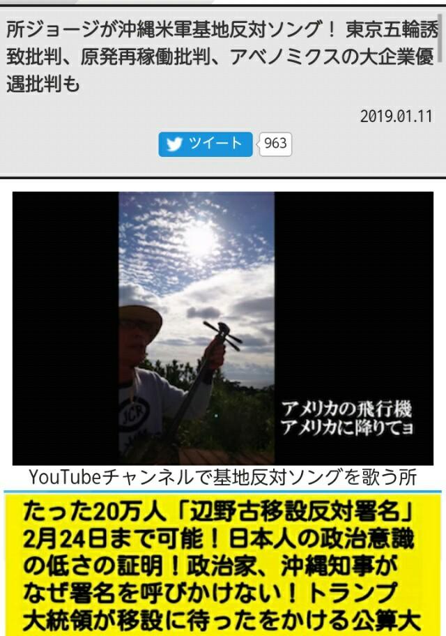 所ジョージが沖縄米軍基地反対ソング!東京五輪誘致批判、原発再稼働批判、アベノミクスの大企業優遇批判も