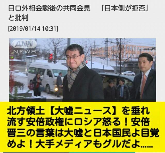 大嘘ニュースを垂れ流す安倍政権にロシア怒る!北方領土「日本が共同会見を拒否」安倍晋三の言葉は大嘘と日