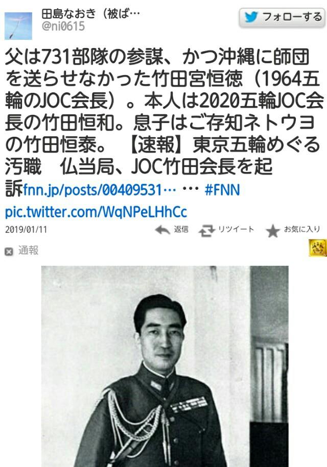 五輪誘致汚職「竹田恒和JOC会長」の父は「生体実験731部隊参謀」安倍の祖父「岸信介」は731部隊の