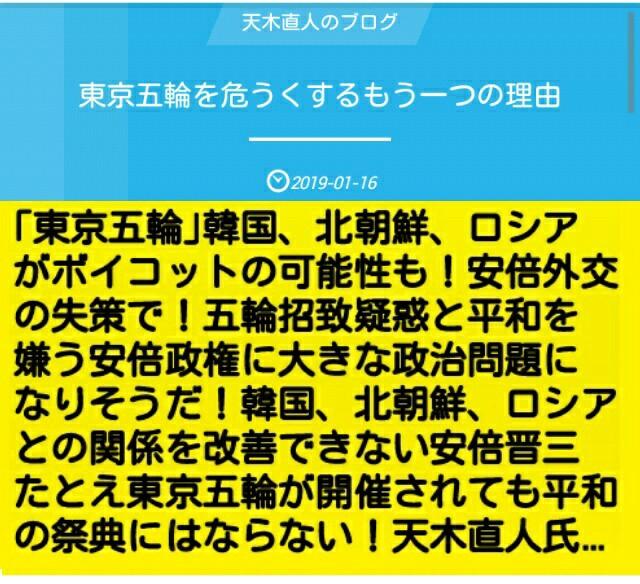 「東京五輪」韓国、北朝鮮、ロシアがボイコットの可能性も!安倍外交の失策で!天木直人氏