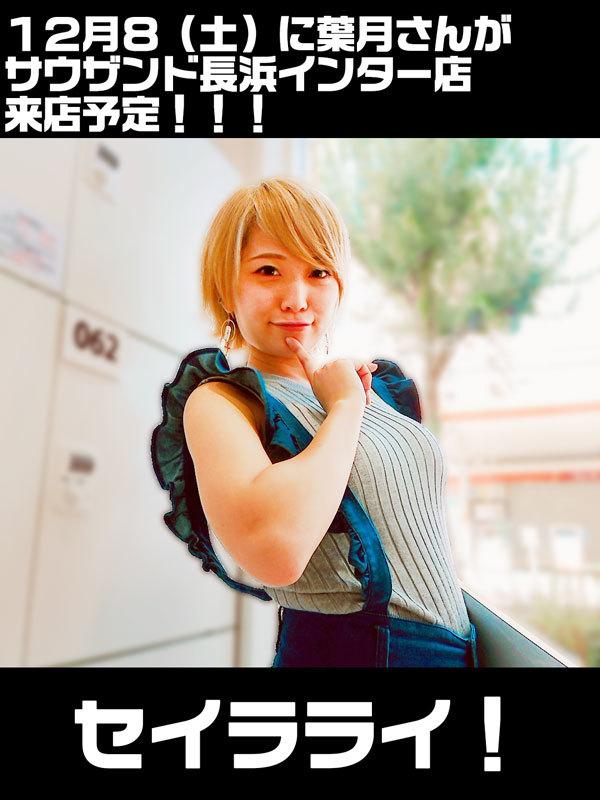 20181206-haduki02.jpg
