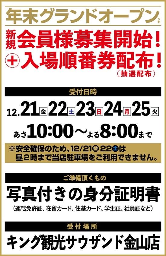 20181220-kana01.jpg