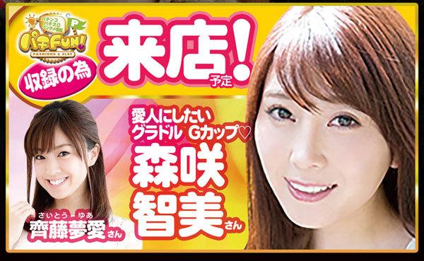 20190214-morisaki.jpg