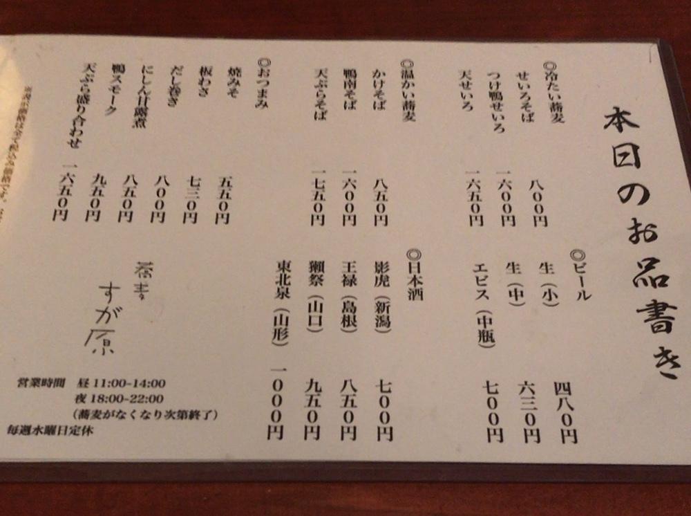 sugawara1.jpg