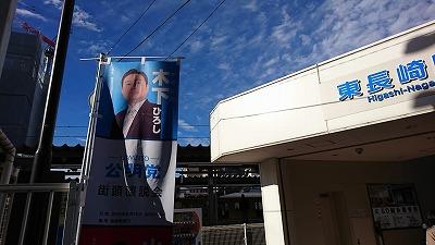 181101higashinaga.jpg