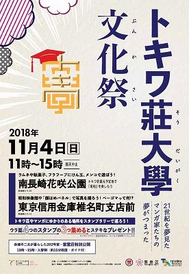 181104tokiwasoudaigaku.jpg