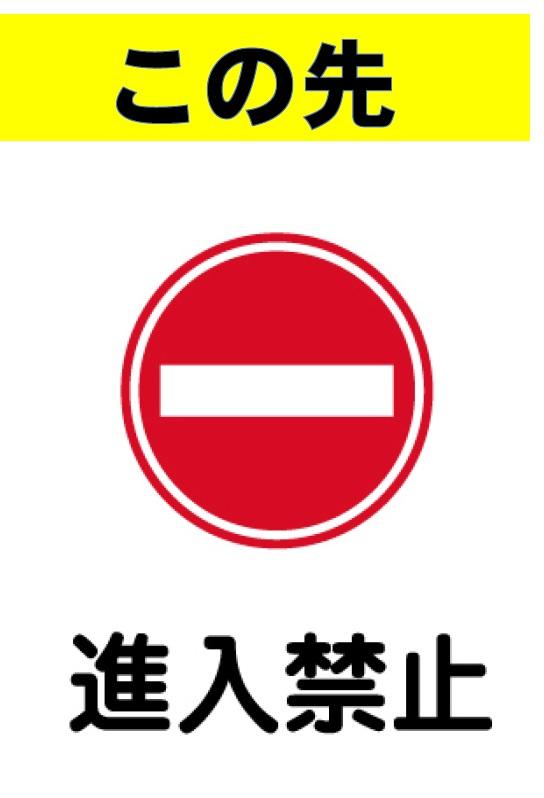 181107shinnyukinshi.jpg