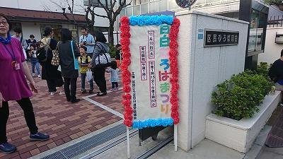 181110mejirohiroba.jpg
