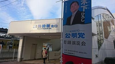 181220higashinaga.jpg