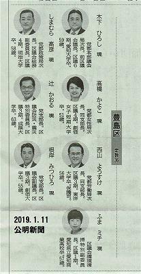 190111koumei.jpg